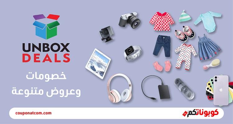 كود خصم ان بوكس ديلز - Discount Code Unbox Deals