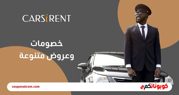 كود خصم موقع كارز اي رينت - Code Discount Carsirent